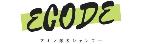アミノ酸系シャンプーおすすめ【ECODE】