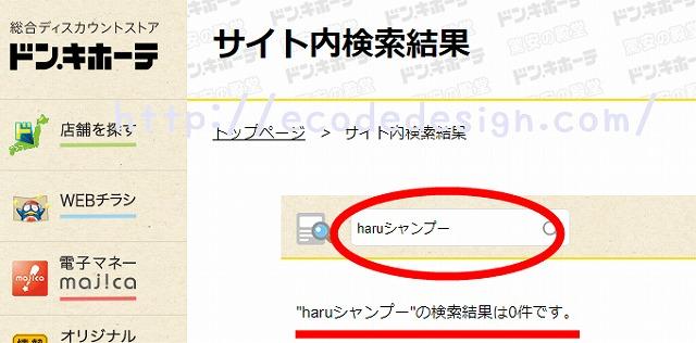 haruシャンプーのドンキの検索画面の画像