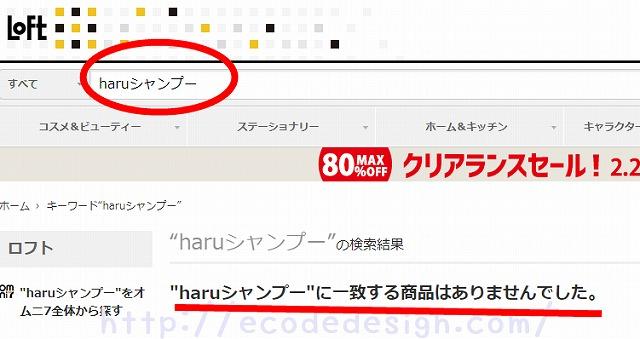 haruシャンプーのロフトの検索画面の画像