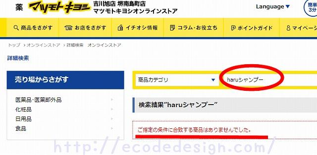 haruシャンプーのマツキヨの検索画面の画像