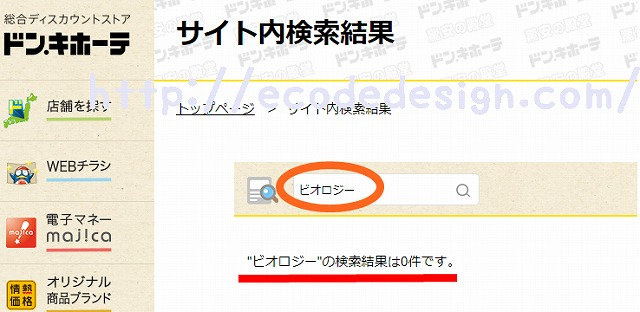 ビオロジーシャンプーのドンキの検索画面の画像