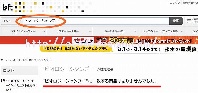 ビオロジーシャンプーのロフトの検索画面の画像