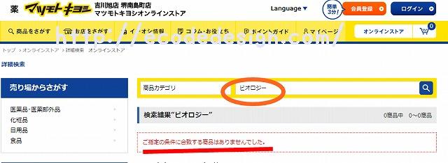 ビオロジーシャンプーのマツキヨの検索画面の画像