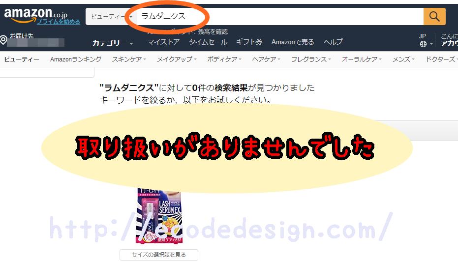 ラムダニクスのAmazonの検索画面の画像
