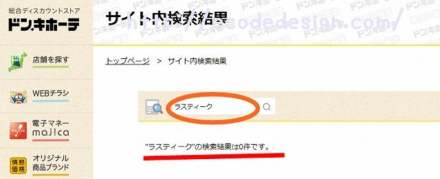 ラスティークシャンプーのドンキの検索画面の画像