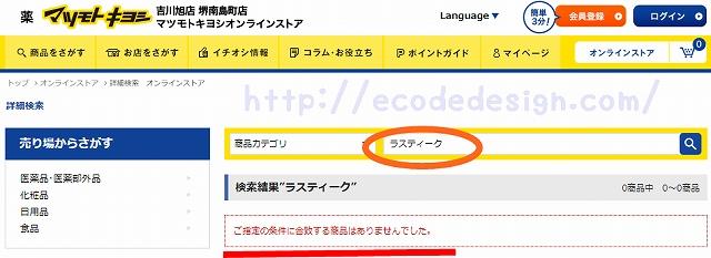 ラスティークシャンプーのマツキヨの検索画面の画像