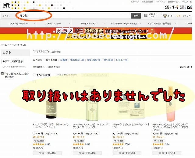 守り髪のロフトの検索画面の画像