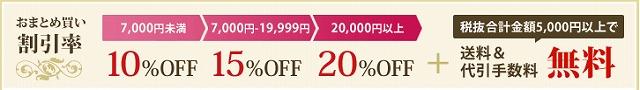 守り髪の公式通販の値段の画像