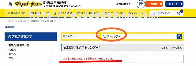 ミクスシャンプーのマツキヨの検索画面の画像