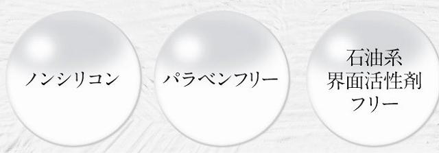 ミクスシャンプーのストレスフリーの画像