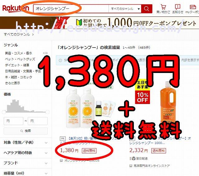 オレンジシャンプーの楽天での検索結果の画像