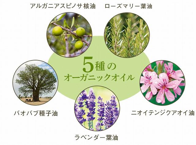 バランローズクリームシャンプーの5種のオーガニックオイルの画像