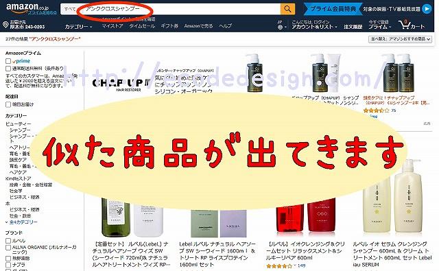 アンククロスシャンプーのAmazonの検索結果の画像