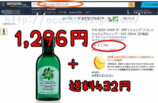 ボディショップシャンプーのAmazonの検索結果の画像