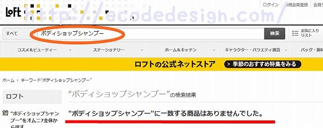 ボディショップシャンプーのロフトの検索結果の画面