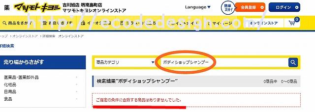 ボディショップシャンプーのマツキヨの検索結果の画像