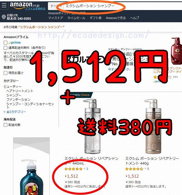 ミクシムポーションシャンプーのAmazonの検索結果の画像
