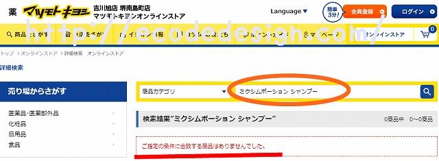 ミクシムポーションシャンプーのマツキヨの検索結果の画像